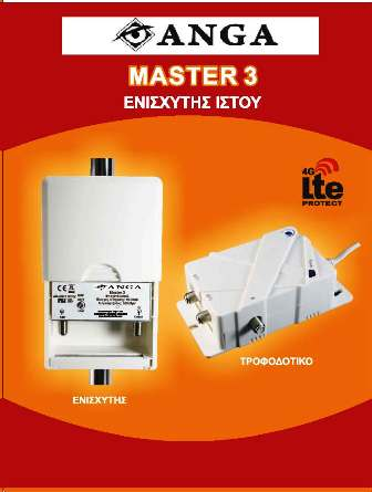 Master 3 Ενισχυτής Ιστού ANGA Μίας εισόδου UHF 38dB/102dBμV & Μία εξόδων 4G LTE