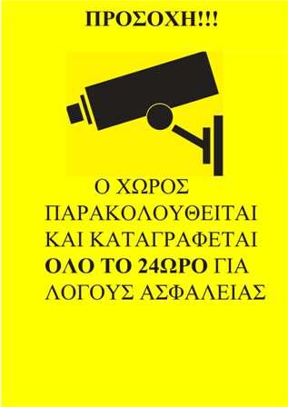 CCTV ΑΚΡΥΛΙΚΟ ΑΥΤΟΚΟΛΛΗΤΟ ΦΥΛΑΞΗΣ ΧΩΡΟΥ